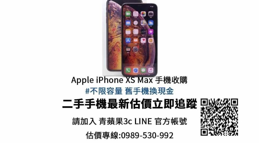 iphone xs max二手