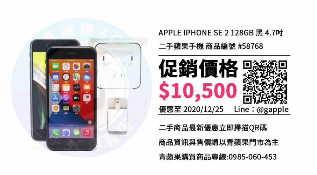 台南買iPhone SE2