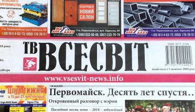 Газета ТВ Всесвіт