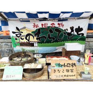 Kyoto eats at Fushimi Inari Kyoto Japan kyoto travel travelkyotohellip