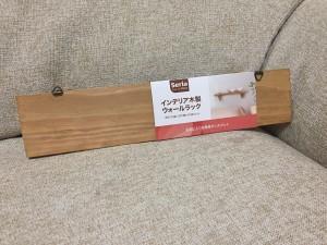 セリア インテリア木製ウォールラック