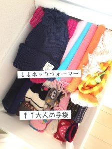 冬の防寒具たちを使いやすくする収納 無印の収納ケース ネックウォーマー 大人の手袋