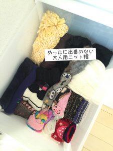 冬の防寒具たちを使いやすくする収納 大人のニット帽 無印の収納ケース