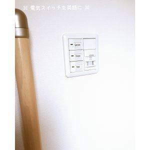 電気スイッチ 英語で表示 自分で取り替え 簡単