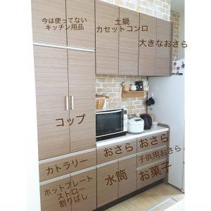 キッチン カップボードの収納 収納 整理整頓 お皿 割りばし ホットプレートどうやって収納してる 使いやすい収納 収納の工夫