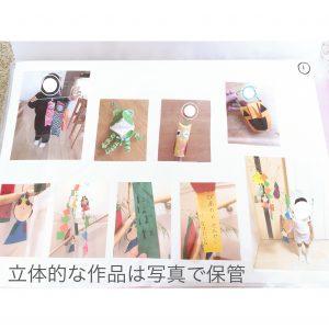 子供の作品 作品 制作 幼稚園で作った作品 立体的なもの 保管方法 整理収納 収納 写真に撮って保管する