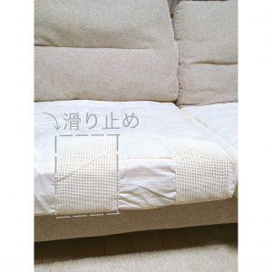 ソファーカバーは劣化でマットレスがズレる ソファーカバー 洗えるソファー 洗えるソファーカバー マットレスが前にズレる 防ぐ方法 収納 整理整頓 ブログ ソファー