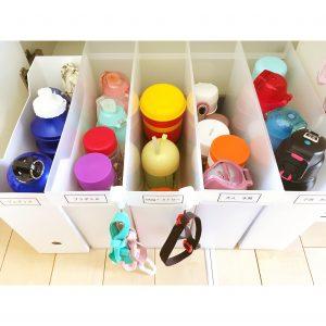 家族が使いやすい収納 水筒の収納 水筒収納 水筒整理 収納 整理整頓 使いやすい水筒の収納方法 収納場所 ブログ