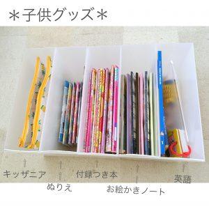 無印 無印良品 ニトリ ファイルケース ファイルボックス A4ファイルケース 透明 子供のお絵かき帳 子供の文房具 ぬりえ 整理整頓 収納 ブログ キッザニアグッズ 絵本