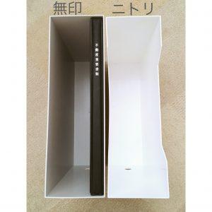 ニトリ 無印 無印良品 ファイルケース ファイルボックス A4ファイルボックス A4ファイルケース 大きさ 大きさが違い サイズ サイズの違い 収納 整頓 整理整頓 ブログ