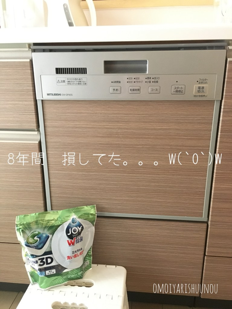 食洗機 食器洗浄機 食器洗浄乾燥機 食洗器用洗剤 キューブ JOY 家事ラク 食洗器使ってる 食洗器使ってない キッチン マイホーム 一軒家 収納 整理整頓 片付け