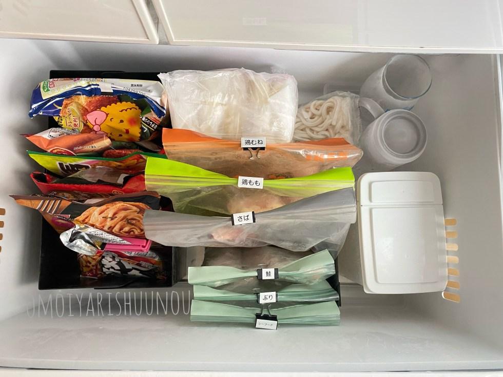 100均 セリア ダイソー 冷凍庫 冷凍庫整理 冷凍庫整頓 冷蔵庫 キッチン マイホーム 一軒家 片付け 整理整頓 収納 ブックスタンド 本立て ブックエンド 活用