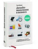 Книга «Дизайн-мышление вбизнесе» Тима Брауна (IDEO)