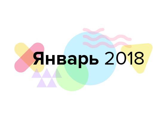 Дайджест продуктового дизайна, январь 2018