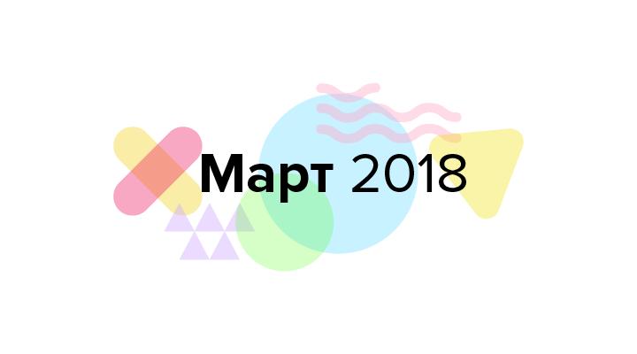 Дайджест продуктового дизайна, март 2018