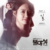 "[LYRICS] XIA Junsu - ""길/Road"" ('Night Light' OST Part.1)"