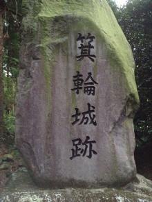 箕輪城石碑
