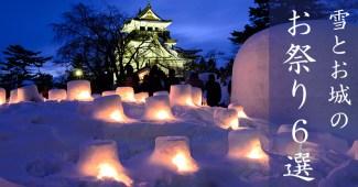 雪まつり 城