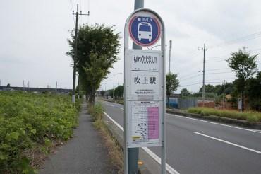 忍城ものつくり大学入口バス停