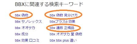 BBXが偽物かどうかを表示