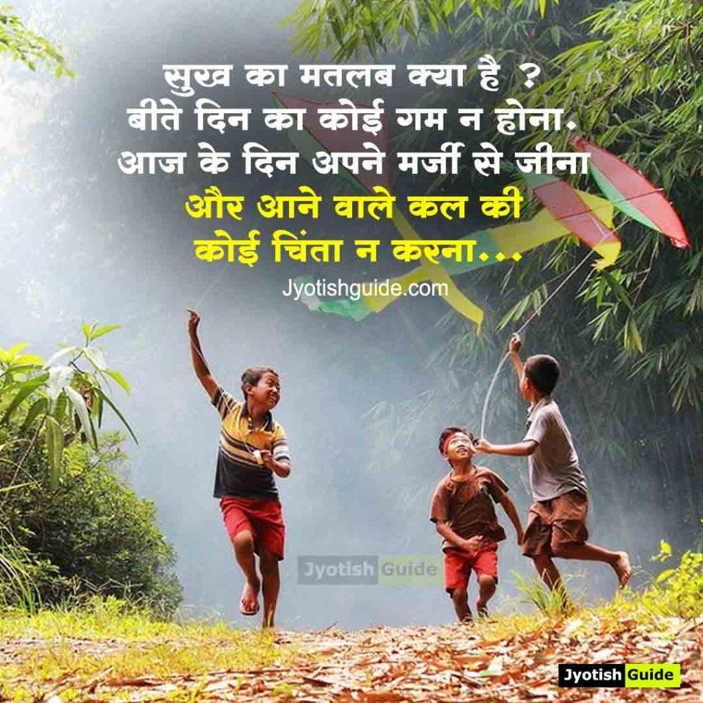 suvichar hindi thoughts