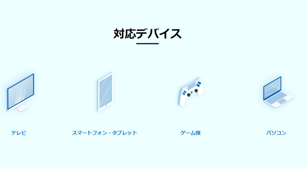 U-NEXTは対応デバイスが豊富