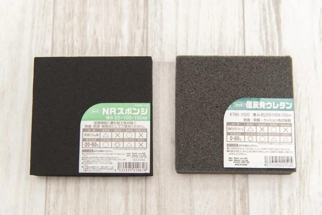 スポンジとウレタン。どちらも200円以下