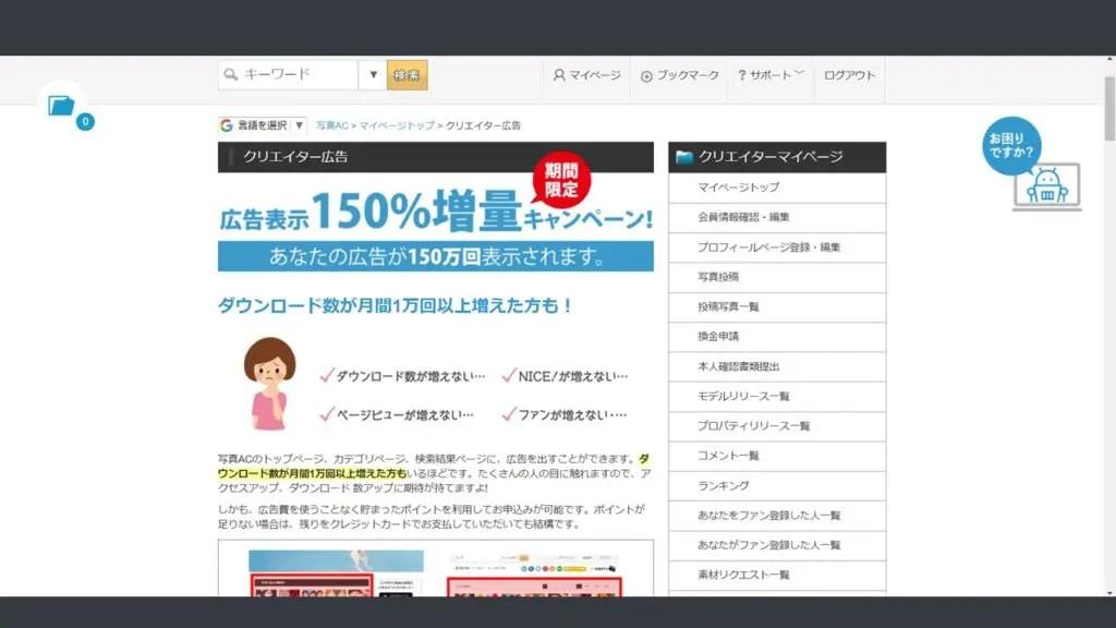 まずはログインしてから、トップページのサイドバー下にある「クリエイター広告」をクリックします。