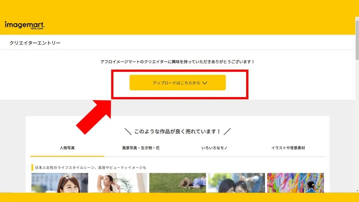 メールが確認できたら、中央にある「以下のURLより作品サンプルのアップロードをお願いします」の下にあるリンクをクリック。