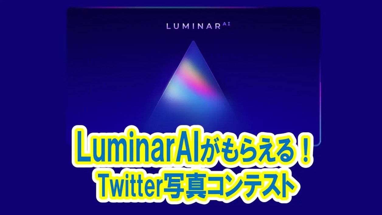 Luiinar AIを使って蘇らせたいベストショット! 写真コンテスト概要