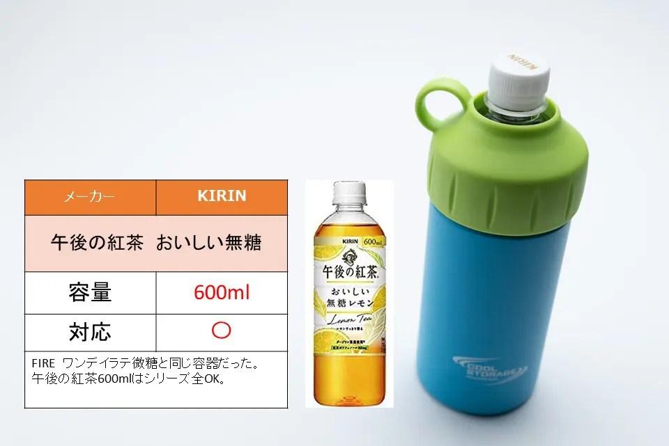 午後の紅茶 おいしい無糖600ml※コンビニ限定
