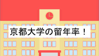 京都大学の留年率