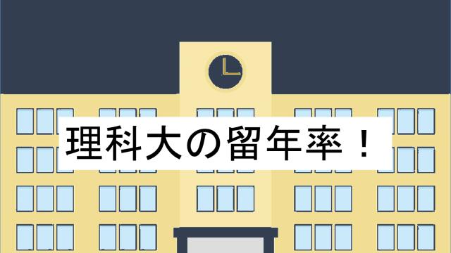 東京理科大学の留年率