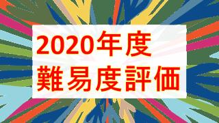 2020年度難易度評価(予備校)