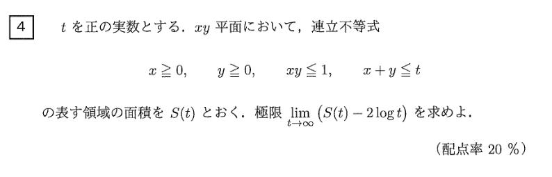 2020年阪大理系数学大問4