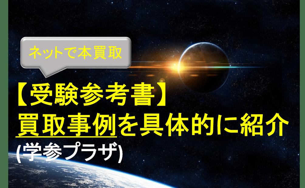 受験参考書の買取事例を紹介(学参プラザ)2
