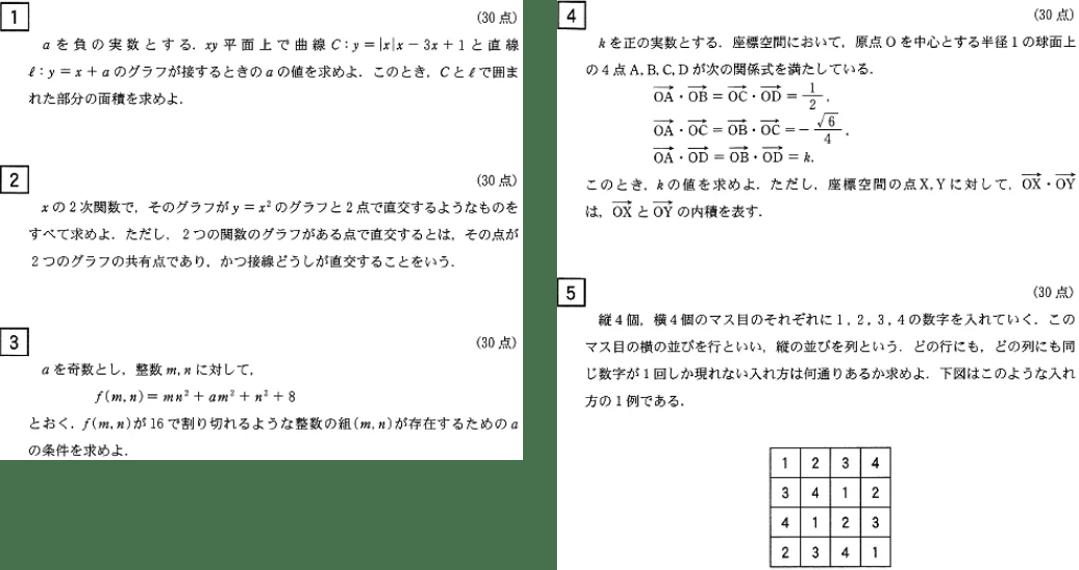 2020年度京大文系数学試験問題