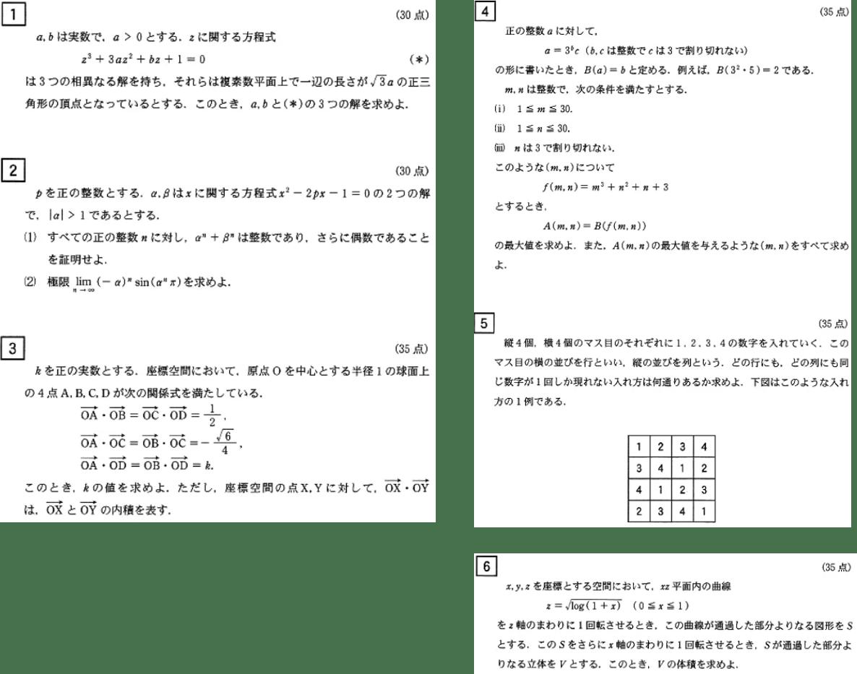 2020年度京大理系数学試験問題
