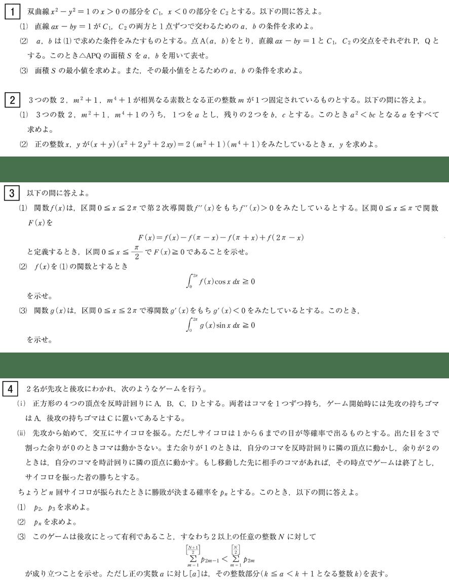 2020年度名古屋大理系数学試験問題1