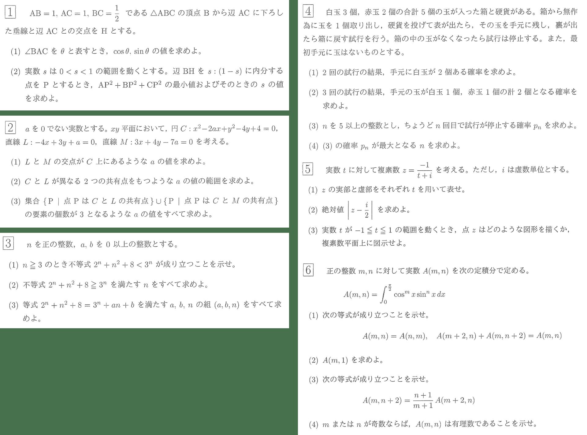 2020年度東北大理系数学試験問題1