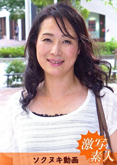 【五十路】応募素人妻 とみかさん 50歳