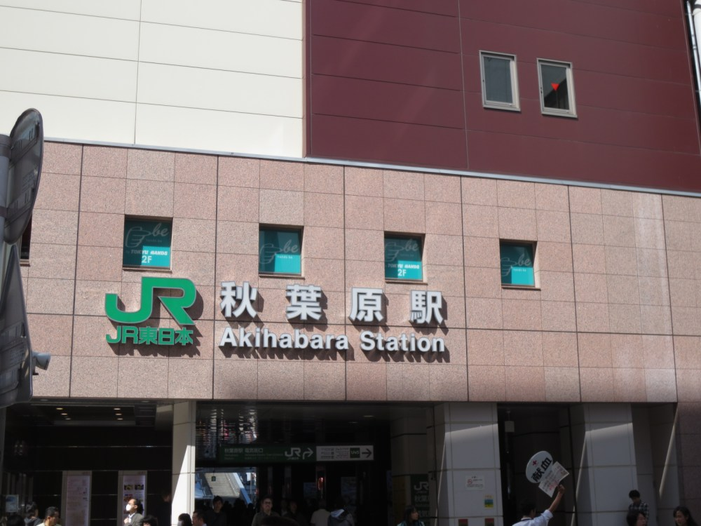 My Visit To Akihabara: Anime, Maid Cafés and the Otaku! (3/6)
