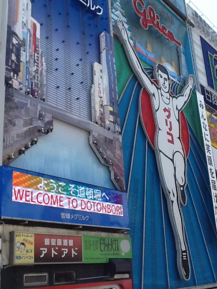 My visit to Osaka: Welcome to Dotonburi! (1/6)