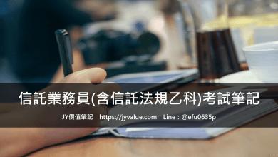 Photo of 信託業務員(含信託法規乙科)考試筆記