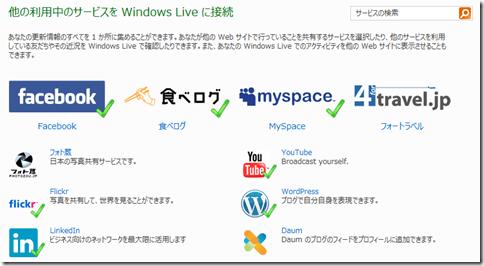 Windows Live にサービスを接続