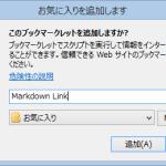 IE で Web サイトの Markdown リンクを作るブックマークレット