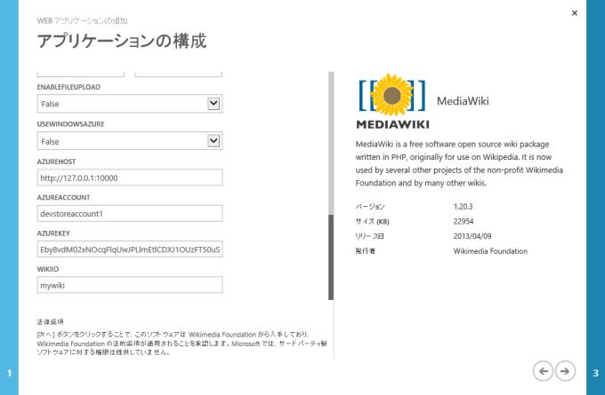 mediawiki2-3