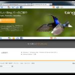 新しい Bing バー