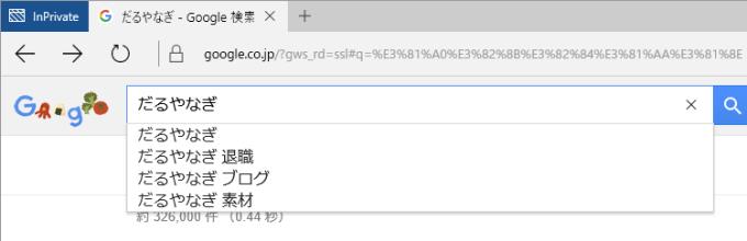 daruyanagi-google
