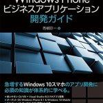 [Book] 12/5 発売「Windows Phone ビジネスアプリケーション 開発ガイド」